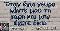 Greek Memes, Funny Greek Quotes, Funny Quotes, Favorite Quotes, Best Quotes, Accountability Quotes, Funny Tips, Funny Statuses, Unique Quotes