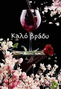 Wine Decanter, Good Night, Red Wine, Alcoholic Drinks, Gifts, Amor, Nighty Night, Presents, Wine Carafe