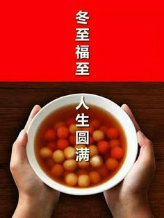 Happy Winter Solstice, Morning Qoutes, Chinese Festival, Chinese Culture, Special Occasion, Chinese Quotes, Food, Festivals, Dramas