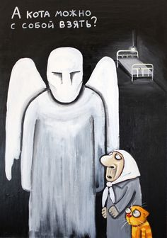 Ангел и бабушка