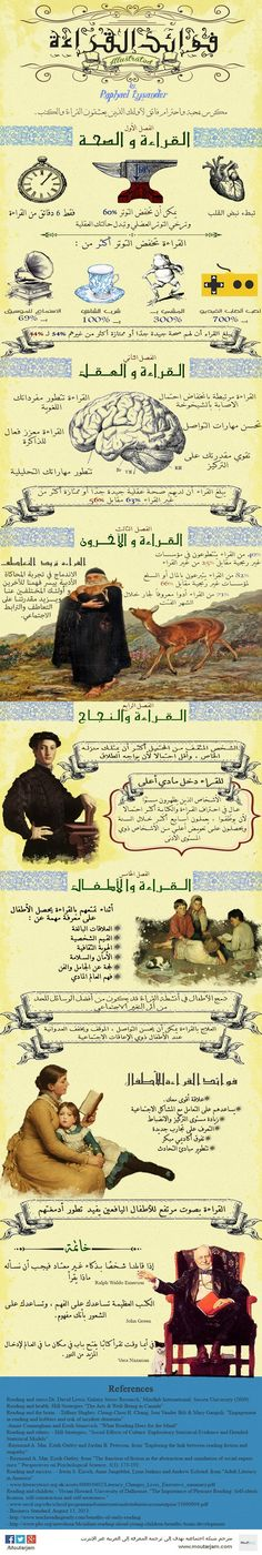 www.moutarjam.com wp-content uploads 2014 10 benifets-of-reading-arabi.jpg