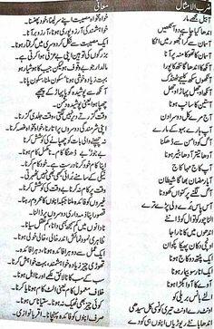 Image result for dua jameela ki fazilat in urdu