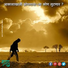 223 Best Marathi images in 2016 | Marathi quotes, Marathi