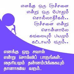 Challenge the challenge Life Quotes Pictures, Picture Quotes, Confidence Quotes, Attitude Quotes, Tamil Motivational Quotes, Inspirational Quotes, Unique Quotes, Best Quotes, Positive Motivation