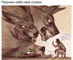 Ideas For Fantasy Art Wolf Illustrations Art And Illustration, Fantasy Kunst, Fantasy Art, Creature Design, Art Inspo, Amazing Art, Awesome, Mythology, Art Reference
