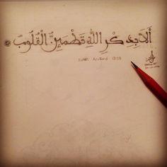 أَلاَ بِذِكْرِاللهِ تَطْمَءِنُّ الْقُلُوبُ .  Qur'an 13:28  Verily, in the remembrance of Allah do hearts find rest.  Note: Maghrebi Qaf (ق ( has one dot whereas I used two so that the people who don't know Maghribi can read the Ayat correctly.