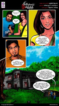Sivappu Kal Mookuthi (a.a Girl with a Red Nose Ring): Page 13 & 14 Comic Book In Hindi, Online Comic Books, Books To Read Online, Comics Online, Reading Online, Comics Pdf, Download Comics, Free Comics, Horror Books
