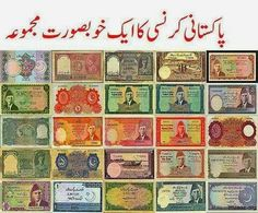 Historic Currency Notes of Pakistan