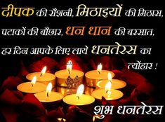 Essay in hindi on diwali festival 2016 Simply How Much You Ought To Expect You'll Pay For A Good Essay In Hindi On Diwali Festival In essay on diwali in hindi 250 words, cover letter for. Good Morning Images, Good Morning Quotes, Diwali In Hindi, Diwali Essay, Cheap Essay Writing Service, Beautiful Nature Wallpaper, Beautiful Gif, Beautiful Sunset, Happy Dhanteras