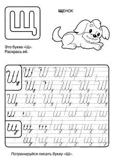 Обучалки и развивалки для детей — Прописи. Азбука | OK.RU ...