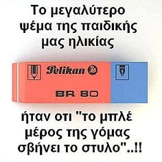 Funny Greek Quotes, Funny Quotes, Magnified Images, The Age Of Innocence, Greece Photography, My Childhood Memories, True Facts, Do You Remember, My Memory