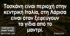 Funny Images, Funny Photos, Funny Greek Quotes, Bring Me To Life, Funny Pins, Funny Stuff, Funny Stories, Just For Laughs, Laugh Out Loud