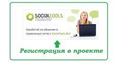 как заработать вконтакте, как заработать в однокласниках, как начать получать прибыль от соцсетей, работа в фейсбуке, простой заработок в инете