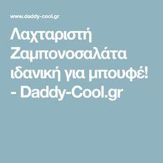 Λαχταριστή Ζαμπονοσαλάτα ιδανική για μπουφέ! - Daddy-Cool.gr Daddy, Blog, Blogging, Fathers