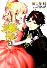 """Shinigami Hime no Saikon Manga (continues in Shinigamihime no Saikon)- After her first husband is killed at the altar by a assassin, the young impoverished noble Alica is saddled with the nick name """"Princess of Death"""" and questionable marriage eligibility, so when the upstart """"Tyrant of Azurg"""" pays handsomely to marry her for her title, she's grateful, but not everyone is happy with the arrangement.  Cute little romance with a bit of intrigue thrown in."""