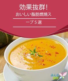 効果抜群!おいしい脂肪燃焼スープ5選  スープはカロリーが高い食べ物だと思っていませんか? 今回は減量効果のある材料を使った脂肪燃焼スープをご紹介します。