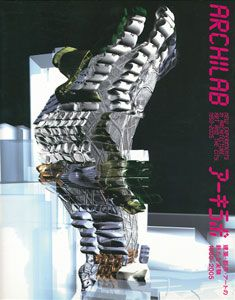 アーキラボ 建築・都市・アートの新たな実験 1950-2005[image1]