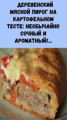 Russian Desserts, Russian Recipes, International Recipes, Mashed Potatoes, Banana Bread, Nom Nom, Bakery, Dessert Recipes, Food And Drink