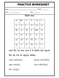Worksheets of Hindi Practice sheet-Hindi-Language Worksheet For Class 2, Math Addition Worksheets, Worksheets For Grade 3, Hindi Worksheets, Science Worksheets, Preschool Learning Activities, Grammar Worksheets, Kindergarten Worksheets, Kids Learning