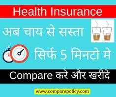 5 मिनटों में #HealthInsurance की तुलना करें और खरीदें ।