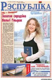 Respublika 1-12-2012 Belarus