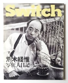 Switch 1992年3月 荒木経惟 写狂人日記