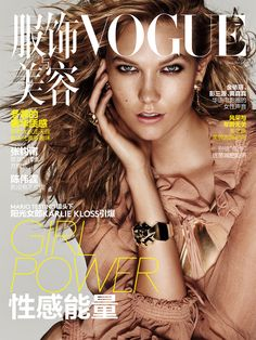 Vogue China October 2015 Cover