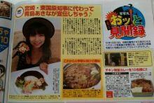 青島あきなさんが雑誌の取材でご来店!  FLASHに掲載