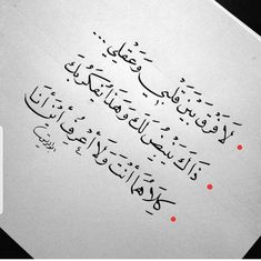 #منى الشامسي Beautiful Arabic Words, Pretty Words, Love Words, Arabic Tattoo Quotes, Arabic Love Quotes, Poetry Quotes, Words Quotes, Random Quotes, Qoutes