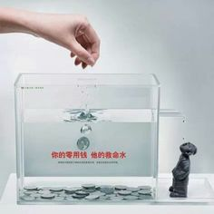 "你的零用钱,他的救命水 Nǐ de língyòng qián, tā de jiùmìng shuǐ ""Your pocket change, his lifesaving water."""