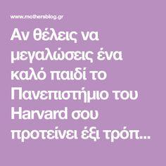 Αν θέλεις να μεγαλώσεις ένα καλό παιδί το Πανεπιστήμιο του Harvard σου προτείνει έξι τρόπους