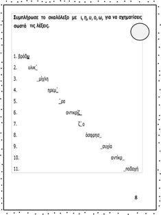 Ολυμπιάδα ορθογραφίας. Δημιουργικές ορθογραφικές δραστηριότητες για τ… Word Doc, Fails, Chart, Math Equations, Education, Words, School, Schools, Educational Illustrations