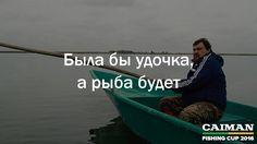 Была бы удочка, а рыба будет   Поговорки о рыбалке от Caiman Fishing Cup 2016. http://www.caiman.ru/fishing/  Следите on-line за нашим уловом!  #рыбалкавастрахани #caimanfishingcup #рыбалка #астрахань #мумра #база177