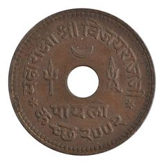 Buy Indian Princely State of Kutch Coin - One Payalo Online Sell Old Coins, Buy Coins, Coins For Sale, Rare Coin Values, Copper Coin, Coin Auctions, General Knowledge Facts, Coin Art, Sparkling Diamond