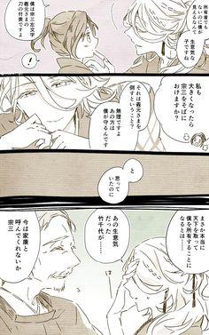 【刀剣乱舞】宗三と家康 : とうらぶnews【刀剣乱舞まとめ】