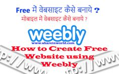 How to Create Free Website using Weebly [Hindi]By Sabhaya SagarWebsiteNo commentsHow to Create Free Website using Weebly [Hindi] Free Website, Personal Care, Create, Self Care, Personal Hygiene
