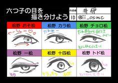 #osomatsu san Drawing Projects, Drawing Tips, Drawing Reference, Drawing Sketches, Drawings, Manga Eyes, Anime Eyes, Drawing Expressions, Ichimatsu