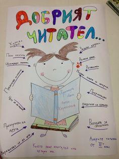 121 kids: Добри ученици и читатели Classroom Board, Classroom Decor, Bulgarian Language, Preschool Learning, Handwriting, Schools, Helpful Hints, Crafts For Kids, Students