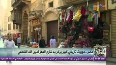 Image result for القاهره الفاطميه شارع المعز