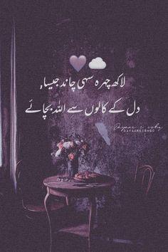 Soul Poetry, Poetry Quotes In Urdu, Best Urdu Poetry Images, Quran Quotes Love, Love Poetry Urdu, Poetry Feelings, Islamic Love Quotes, Urdu Quotes, Aesthetic Poetry