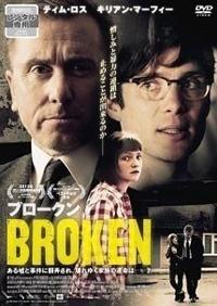 ブロークン - ツタヤディスカス/TSUTAYA DISCAS - 宅配DVDレンタル