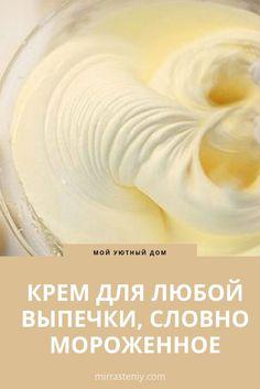 Russian Desserts, Russian Recipes, Baking Recipes, Cake Recipes, Dessert Recipes, Sweet Potato Hash, Sweet Pastries, Biscuit Recipe, Cream Recipes