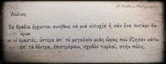 Ιούλιος - Λειβαδίτης..