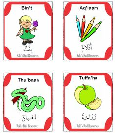 Arabic Flash cards with English Pronunciation image 2