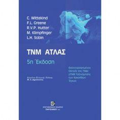 ΤΝΜ Aτλας (5η έκδοση)