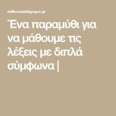 Ένα παραμύθι για να μάθουμε τις λέξεις με διπλά σύμφωνα | Special Education Inclusion, Learn Greek, Classroom Birthday, Greek Language, Greek Alphabet, Learning Disabilities, Kids Corner, Dyslexia, Kids Education