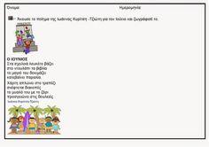 Ελένη Μαμανού: Παιχνίδια Αρίθμησης - Φύλλα Εργασίας για το καλοκαίρι