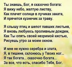 Одноклассники The Lord Is Good, Positive Motivation, Different Quotes, Life Philosophy, The Kingdom Of God, Love Poems, Wise Quotes, Powerful Words, Wise Words
