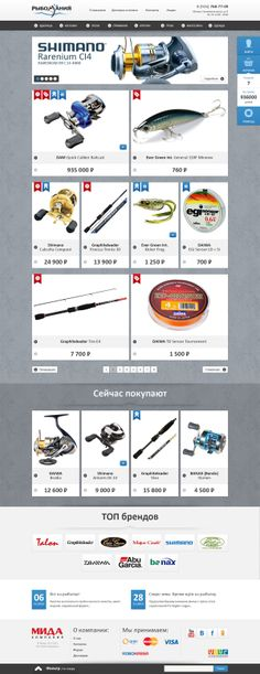 Fishing mania (rybomaniya) Online Shop by Denis Fomin, via Behance