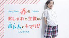 SHIPS MAG vol.12 | 春おしゃれの主役は、ボトムでキマリ!!